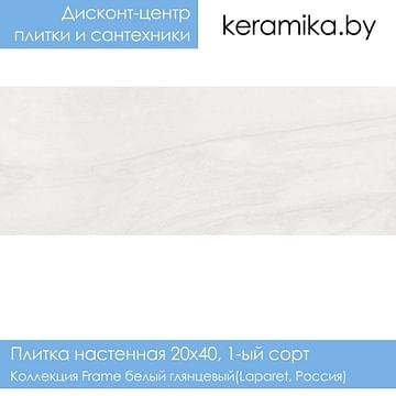 Плитка Laparet Frame белый 20х40см