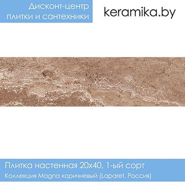 Плитка Laparet Magna коричневый 20х40см