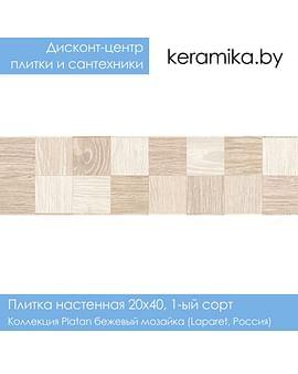 Плитка Laparet Platan бежевый мозайка 20х40см