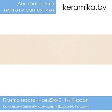 Плитка Laparet Serenity кремовый 20х40см