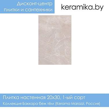 Плитка Kerama Marazzi Баккара бежевый тёмный 20х30см