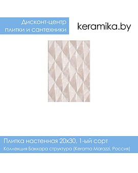 Плитка Kerama Marazzi Баккара структура 20х30см