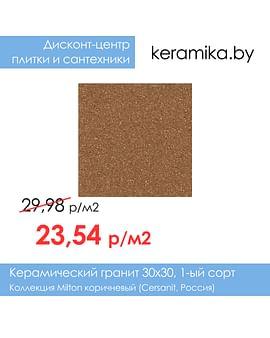 Керамический гранит Cersanit Milton коричневый 30х30см
