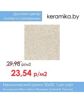 Керамический гранит Cersanit Milton светло-бежевый 30х30см
