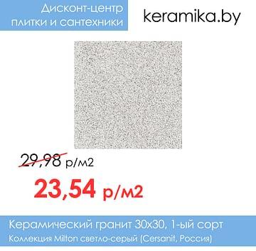 Керамический гранит Cersanit Milton светло-серый 30х30см