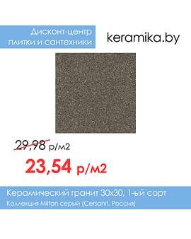 Керамический гранит Cersanit Milton серый 30х30см