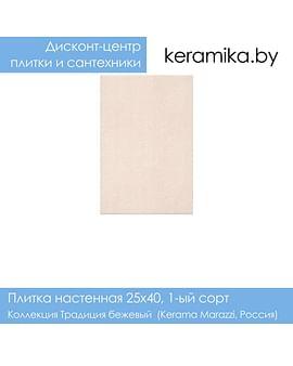 Плитка Kerama Marazzi Традиция Бежевый 20х30