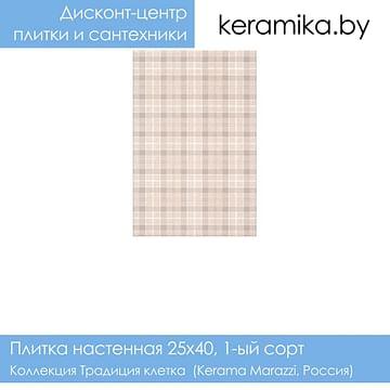 Плитка Kerama Marazzi Традиция Клетка 20х30