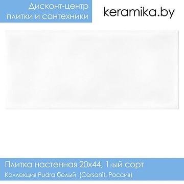Плитка Cersanit Pudra белый 20х44