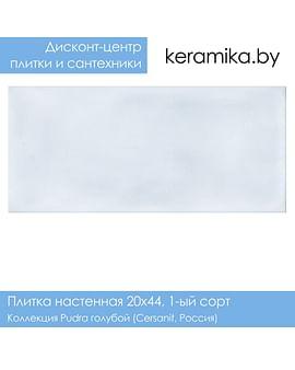 Плитка Cersanit Pudra голубой 20х44