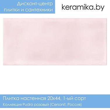 Плитка Cersanit Pudra розовый 20х44