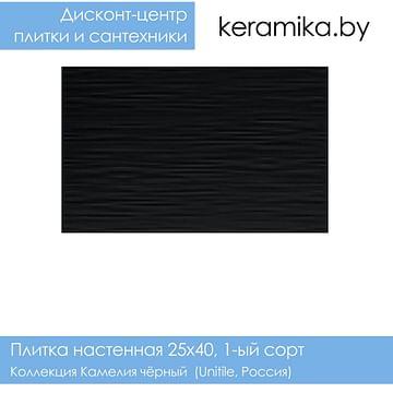 Плитка Unitile Камелия чёрный 25х40