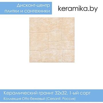 Керамический гранит Cersanit Otto бежевый 32х32