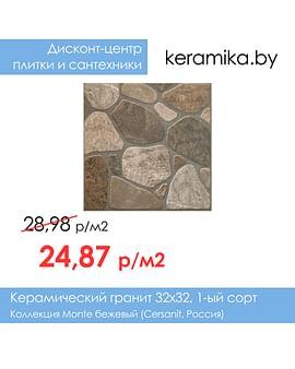 Керамический гранит Cersanit Monte бежевый 32х32