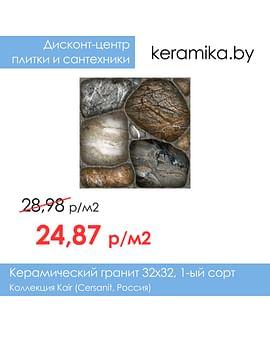 Керамический гранит Cersanit Kair 32x32
