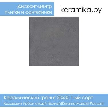 Керамический гранит Kerama Marazzi Урбан серый тёмный 30х30