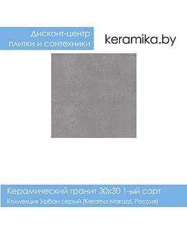 Керамический гранит Kerama Marazzi Урбан серый 30х30