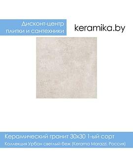 Керамический гранит Kerama Marazzi Урбан светлый бежевый 30х30