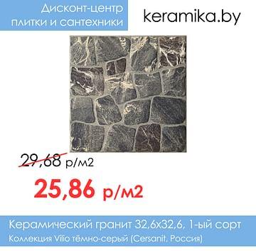 Керамический гранит Cersanit Vilio тёмно-серый 32,6х32,6