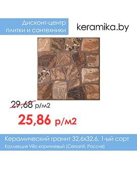 Керамический гранит Cersanit Vilio коричневый 32,6х32,6