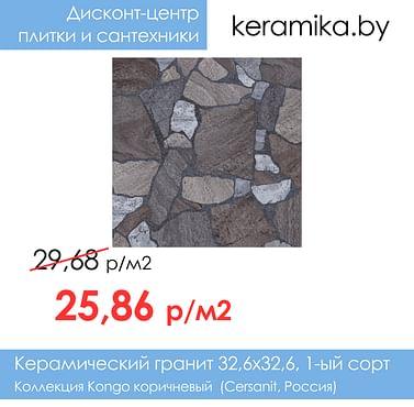 Керамический гранит Cersanit Kongo коричневый 32,6х32,6