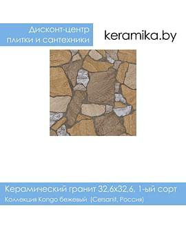 Керамический гранит Cersanit Kongo бежевый 32,6х32,6