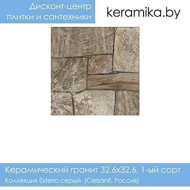 Керамический гранит Cersanit Exterio серый 32,6х32,6
