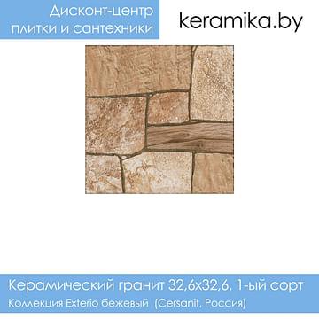 Керамический гранит Cersanit Exterio бежевый 32,6х32,6