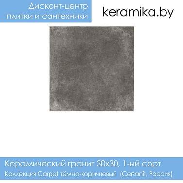 Керамический гранит Cersanit Carpet тёмно-коричневый 30х30