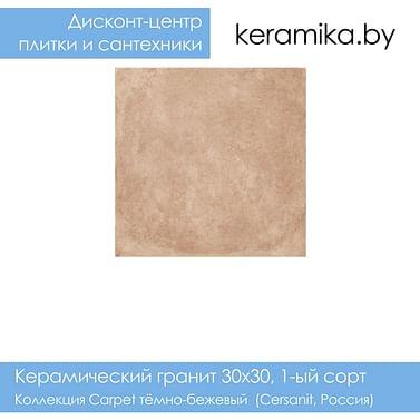Керамический гранит Cersanit Carpet тёмно-бежевый 30х30