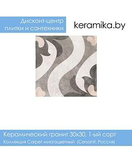 Керамический гранит Cersanit Carpet многоцветный 30х30