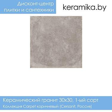 Керамический гранит Cersanit Carpet коричневый 30х30