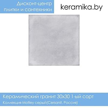 Керамический гранит Cersanit Motley серый