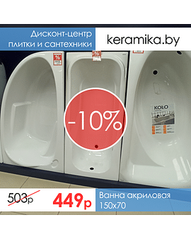 Ванна акриловая + ножки + экран Kolo Aqualino 150x70