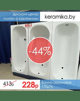 Ванна акриловая Kolo Diuna 170*75