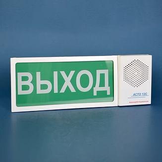 АСТО12С/1 Оповещатель светозвуковой АвангардСпецМонтажПлюс