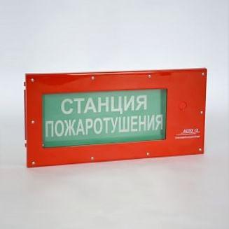 АСТО12-ВЗ Оповещатель световой АвангардСпецМонтажПлюс