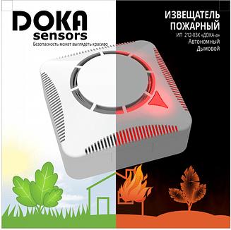 ИП 212-03К ДОКА-а Извещатель пожарный дымовой автономный Завод Спецавтоматика